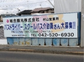 総合観光株式会社 村山営業所