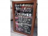 chef's NaNa(シェフズナナ)