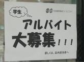 コープミニ 山田