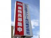 京成タクシー市川株式会社