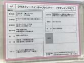 クラスティーナインターファニチャー 横浜ワールドポーターズ店
