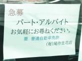 尾作生花店
