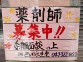 有限会社 西川永生堂