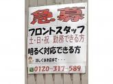 コバック 171長岡京店