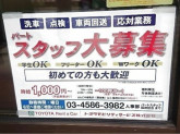 トヨタレンタカー 東新宿店