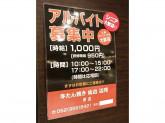 牛たん焼き 仙台辺見 栄店