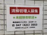 株式会社リンクス・エステート(ピアコート)