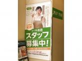 コープみらい 府中寿町店