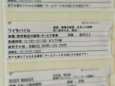 Y!mobile(ワイモバイル) ニットーモール熊谷店