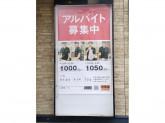 吉野家 155号線大府店