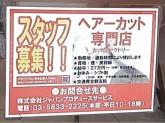カットファクトリー 千葉幸町店