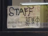 美容室Sot(ソット) 池ノ上店