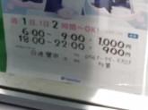 ファミリーマート 日進蟹甲店
