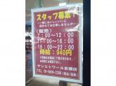 サンエトワール 京橋店
