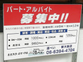 源ぺい 新大阪店