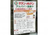 セブン-イレブン 大阪西宮原2丁目店