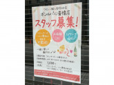Bon repas(ボン・ルパ) 心斎橋本店