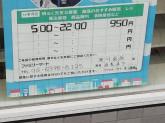 ファミリーマート 淀川宮原店