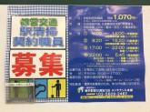 東京都営交通協力会(光が丘駅)