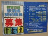 東京都営交通協力会(新宿三丁目駅)