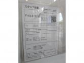 FABRIC'S(ファブリックス)イオンモール鶴見緑地店