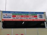 京成タクシー船橋株式会社