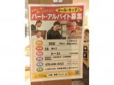 杵屋 神戸御影クラッセ店