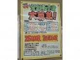 ◆ドラッグストア ダックス 長岡京花山店