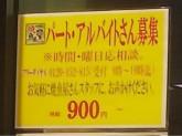 魚惣菜ゑべす(えべす) イオン岡崎店