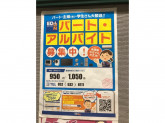 エディオン 庄内通ミユキモール店
