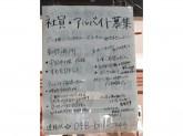 中国料理 成蹊(セイケイ)