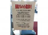 TSUTAYA ファミリークラブ 鷺山店