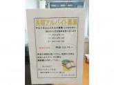 自由書房 ブックセンター 鷺山店