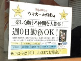 博多串焼き卸ウマカーよかばい 石橋店