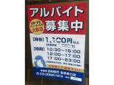 洋麺屋 五右衛門 新宿東口店