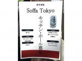 Soffa Tokyo (ソファー トウキョウ)