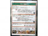 B.F.P(ベビーフェイスプラネッツ) 名古屋緑店