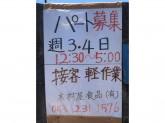 木村屋食品有限会社