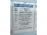 SoftBank Global Rental 中部国際空港店