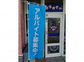カラオケBanBan(バンバン) 昭島中神町店