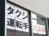 昭島交通株式会社