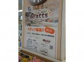 Watts with(ワッツウィズ) 王子店