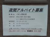 宮脇書店 イオン高松店