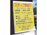 カツ丼・天丼のお店 KATSURI