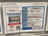 tip top +pocket イオンモール常滑店