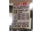 TSUTAYA BOOKSTORE 朝霞台店