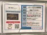 SM2 keittio(サマンサモスモス ケイッティオ) イオンモール常滑店