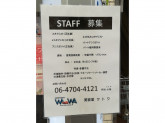 WAtoWA(ワトワ) 空堀店
