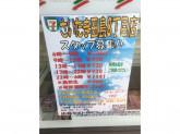 セブン-イレブン さいたま田島8丁目店