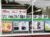 ファミリーマート 川口東領家店